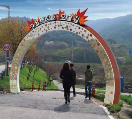 정읍 내장호 오솔길 조형물 / 입구게이트 주간전경