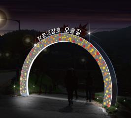 정읍 내장호 오솔길 조형물 / 입구게이트 야간전경